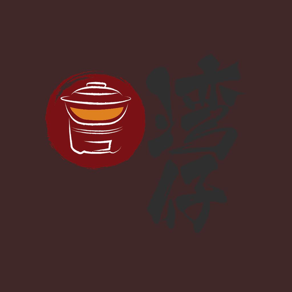 湾仔 Wan Chai Claypot