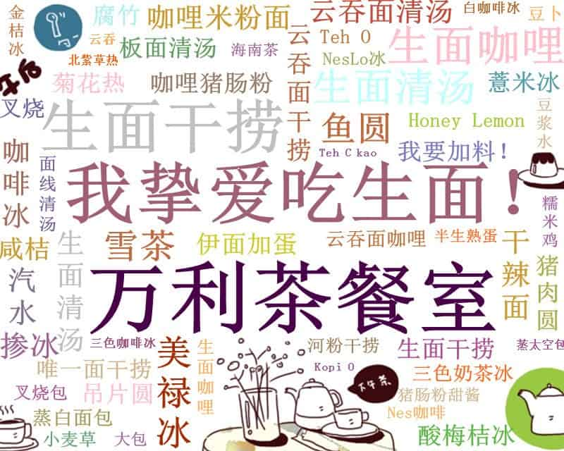 New Ban Lee Restaurant 新万利面食